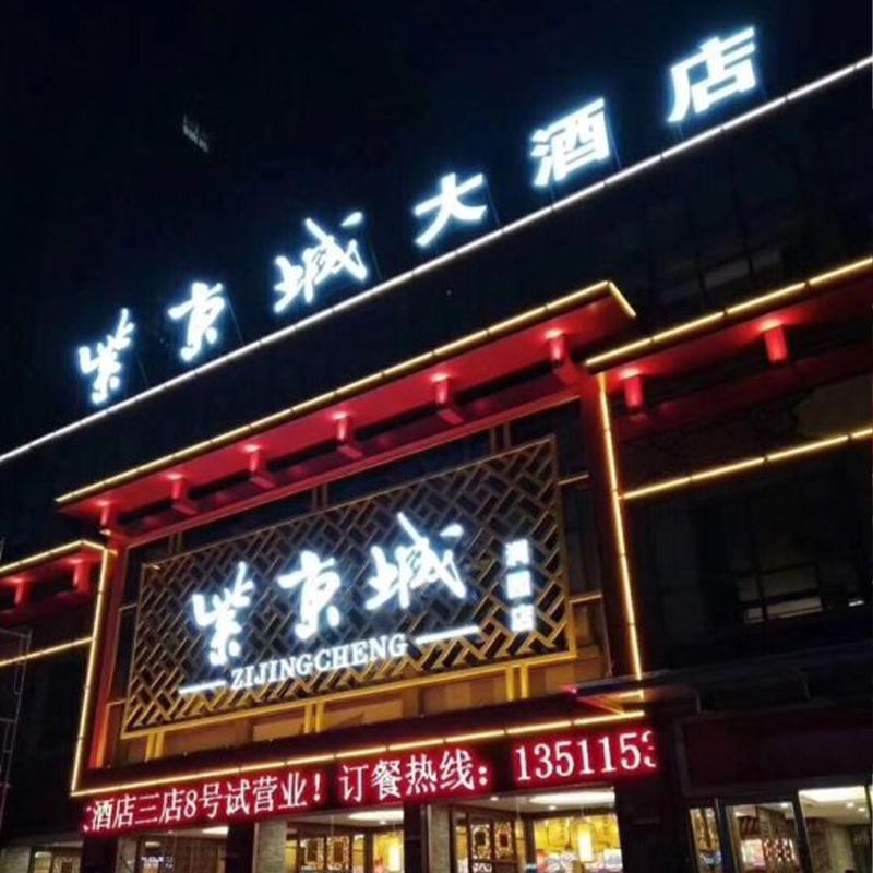 紫京城酒楼