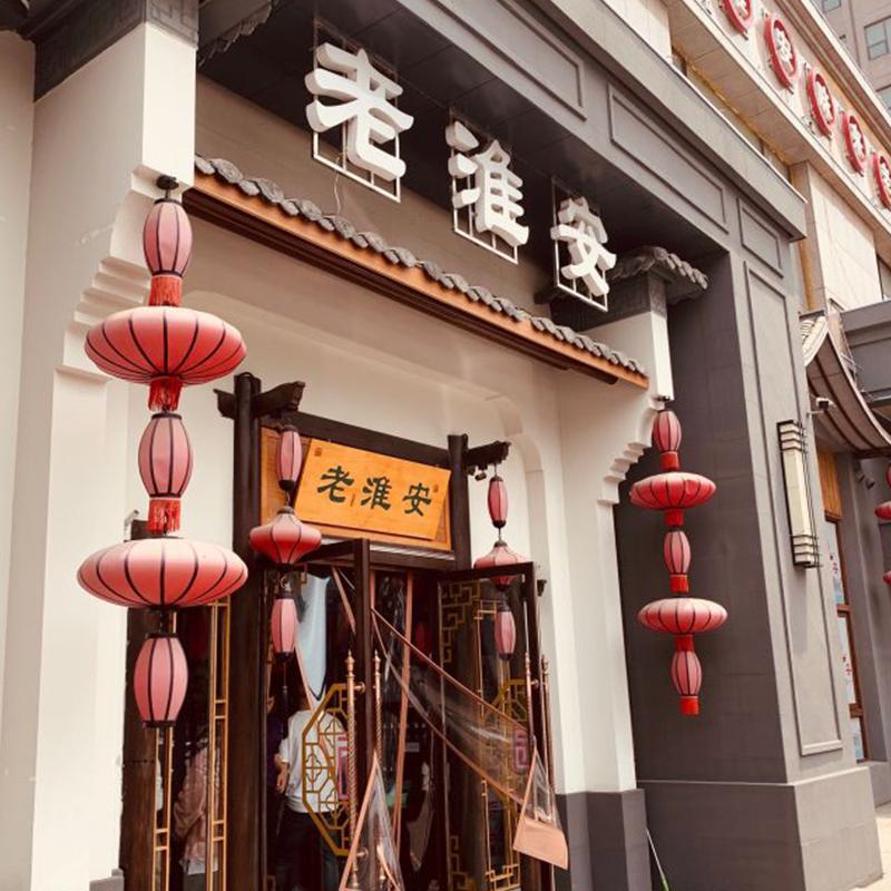 老淮安连锁餐饮(淮安店)