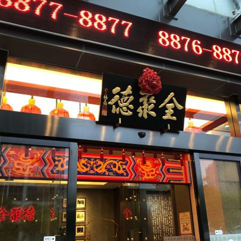 全聚德集团(南京新街口店)