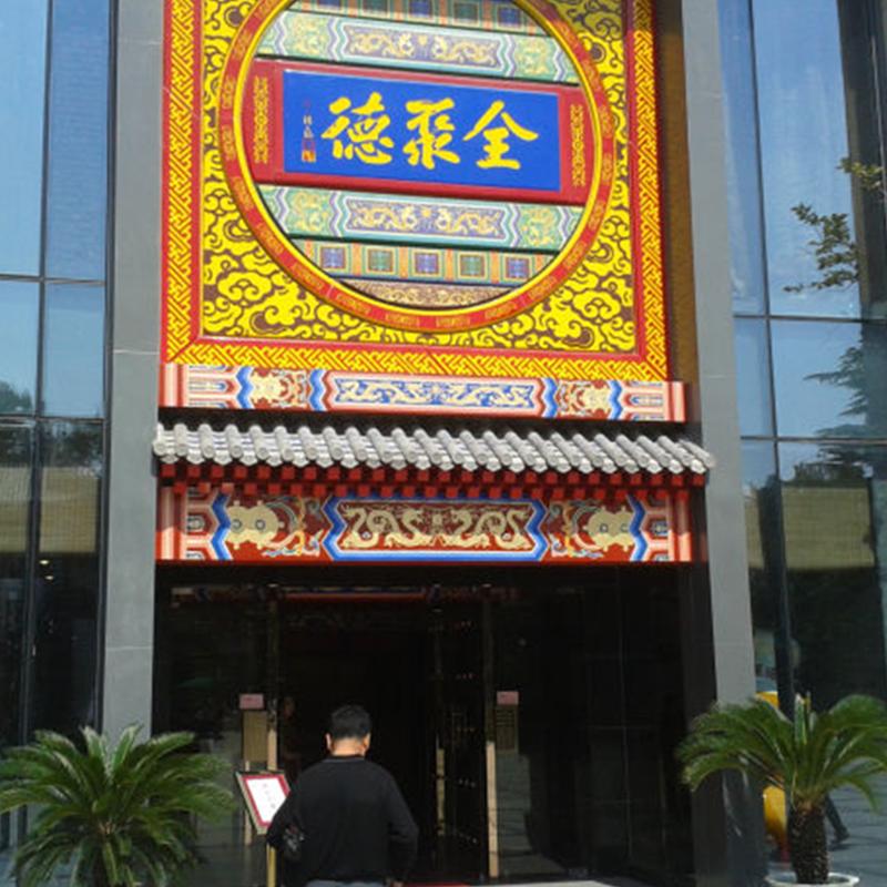 全聚德集团(扬州店)